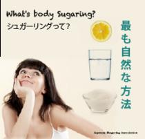 Body Sugaring Japan