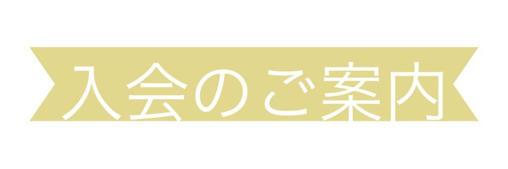 日本シュガーリング協会入会のご案内